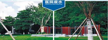 河南省老干部康复医院污水处理